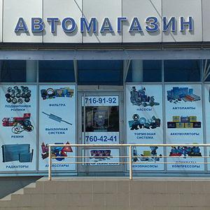 Автомагазины Кыштыма