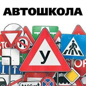 Автошколы Кыштыма