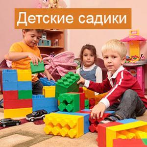 Детские сады Кыштыма