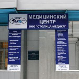 Медицинские центры Кыштыма