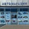 Автомагазины в Кыштыме