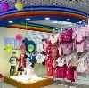 Детские магазины в Кыштыме