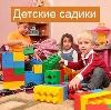 Детские сады в Кыштыме
