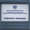 Отделения полиции в Кыштыме
